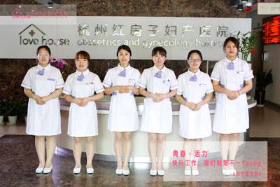 励志耀青春 杭州红房子妇产医院五四青年节特辑