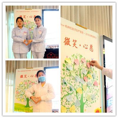"""杭州红房子妇产医院""""白衣天使""""笑迎世界微笑日"""