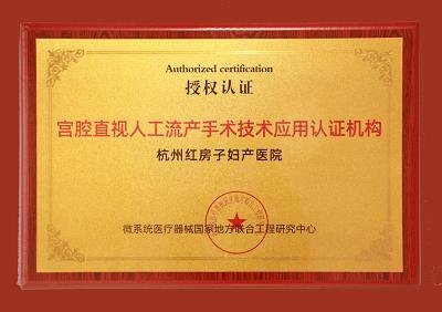 指定授权!杭州红房子成为宫腔直视人流认证机构!