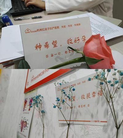 杭州红房子爱心承诺 每一句,都算树!